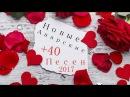 Популярные Аварские Песни. Аварские 40 песни 2017