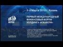 Международный финансовый форум холдинга Кэшбери