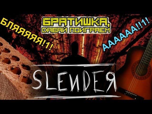 ✪ Братишка, давай поиграем: Slender: The Eight Pages! ✪ » Freewka.com - Смотреть онлайн в хорощем качестве