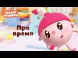 Малышарики - Обучающий мультик для малышей - Все серии подряд - Серии про Время