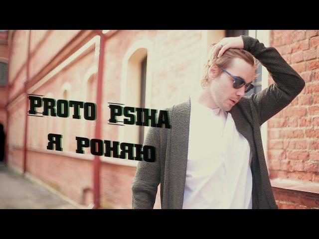 ProtoPsiha - Я роняю (FACE - Я Роняю Запад) cover