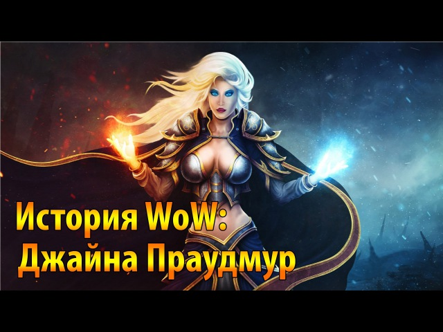История WoW Джайна Праудмур