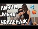 ЛИЗНИ МОЕ ТЕЛО ЧЕЛЛЕНДЖ СИСИ 18 LICK MY BODY CHALLENGE RAU TV
