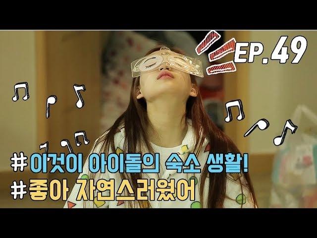 WekiMeki 위키미키 모해 EP49 끝날 때까지 끝난 게 아니다 Feat 어게인 숙소 습격 ENG SUB
