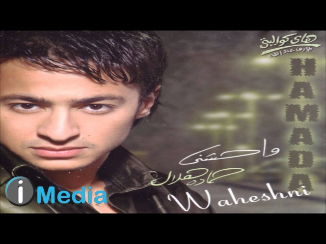 Hamada Helal - Mashy حمادة هلال - ماشي