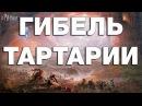 Как погибла Тартария Потоп глобальная катастрофа 19 века и война 1812 года Шокирующая информация