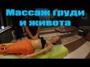 Массаж груди и живота Курсы массажа в Красноярске