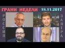 Сванидзе, Красовский, Белковский / Грани недели / 18 ноября 2017