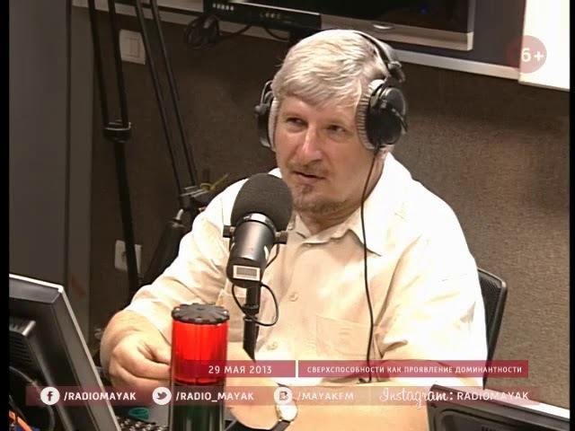 Сергей Савельев. Сверхспособности как проявление доминантности (Радио Маяк, 29.05.2013)