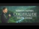 Иймон нурин соғиндим Ўзбекча гўзал нашида 720p HD