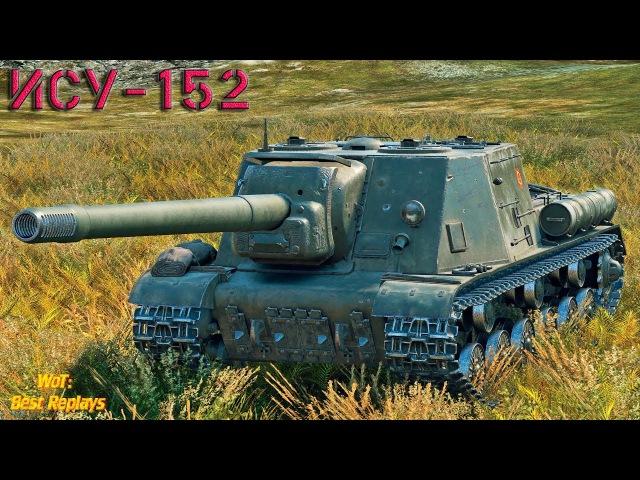 ИСУ - 152 ОТРАБОТАЛ ВНИЗУ СПИСКА * 7500 урона Рэдли и Халонен