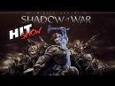 ПЕРВЫЙ ВЗГЛЯД ОТ HIT SHOW - Middle-earth: Shadow of War