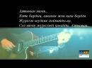 АЙКЫН АЛТЫНЫМ coverаккордтар караоке YouTube