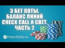 Покер обучение 3 бет поты Баланс линий check call и cbet Часть 2