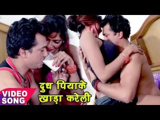 TOP BHOJPURI LOKGEET - दुध पियाके खड़ा करेली - New Bhojpuri Hit Songs 2017