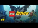 LEGO BATMAN THE VIDEOGAME⭕9 Миссия