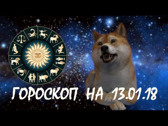 Гороскоп на сегодня 13 января 2018 для всех знаков Зодиака