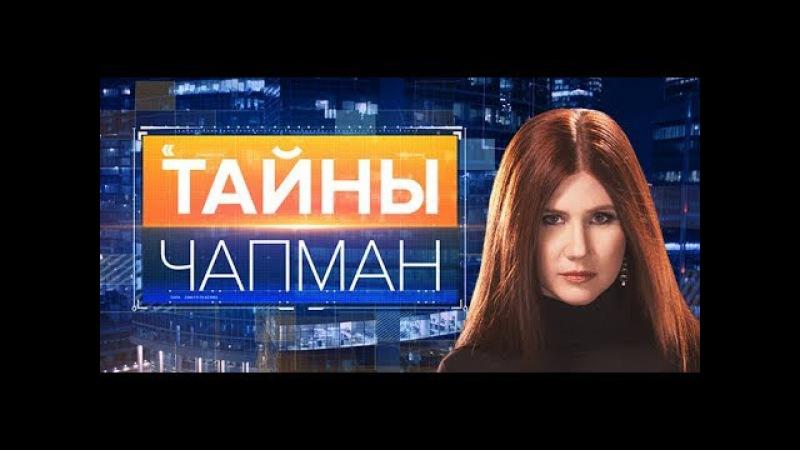 Тайны Чапман. Выпуск 290 от 19.01.2018