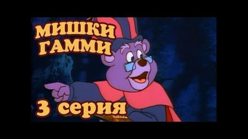 Приключения мишек Гамми 3 серия ( Колдун повелитель огня)