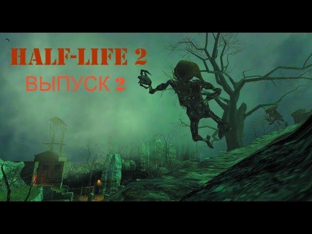 Half Life 2 Гребаные Зомби