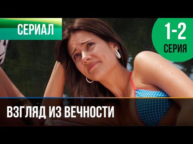 Лучшие видео youtube на сайте main-host.ru Взгляд из вечности 1 и 2 серия - Мелодрама | Фильмы и сериалы - Русские мелод