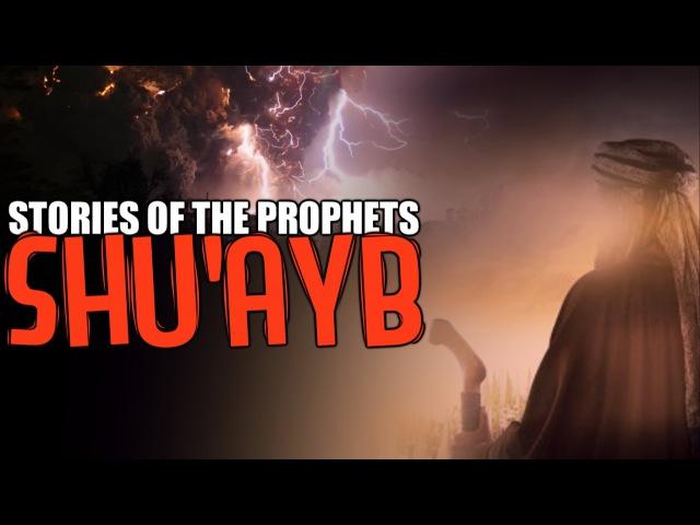 Prophet Shu'ayb AS [The Speaker] ᴴᴰ