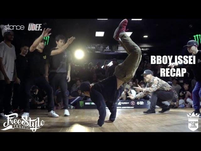 Freestyle Session 2017 | BBOY ISSEI RECAP