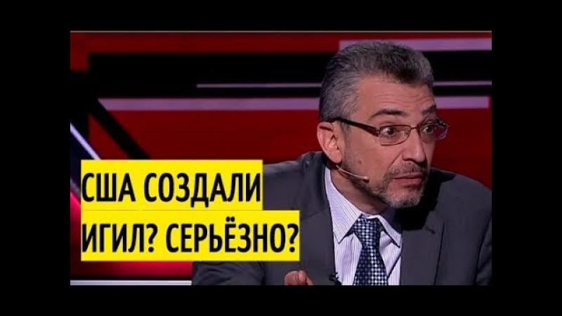 Клинцевич ПРАВДОЙ ошарашил американского эксперта Вот вам доказательства!