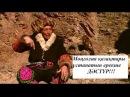 Әлем туристлері қызыққан қандастар Деректі фильм