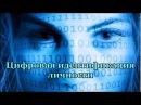 Цифровая идентификация личности_В.П.Филимонов