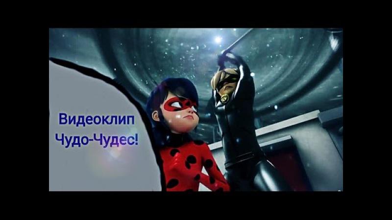 Видеоклип Леди Баг и Кот Нуар Чудо-Чудес!.