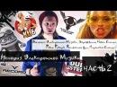 История Электронной Музыки Часть 2 Эволюция и Новые Стили Электронной Музыки 2000 е Рекорд
