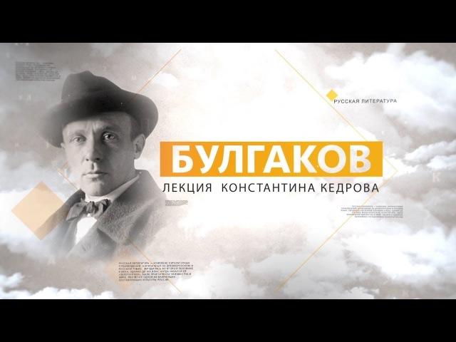 Булгаков. Лекция Константина Кедрова