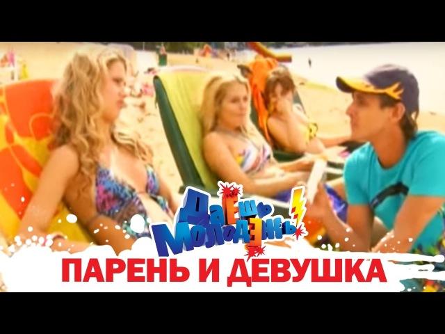 ДаЁшь МолодЁжь! - Парень и девушка - Ревность на пляже
