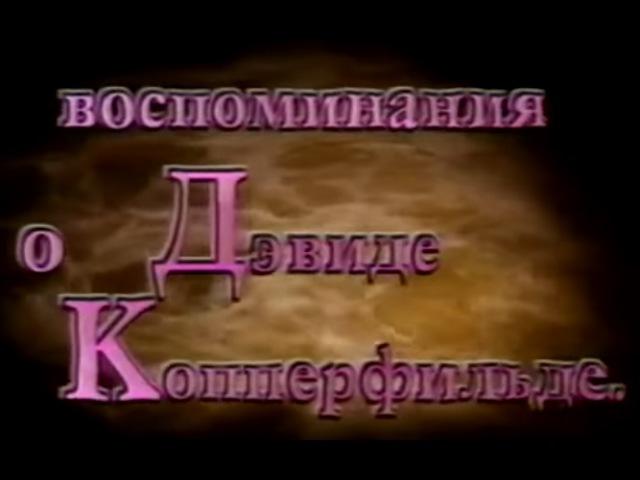Куклы. Выпуск 132. Воспоминания о Дэвиде Копперфилде (04.10.1997)