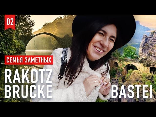 Путешествие на машине в Германию. Дрезден, Мост Бастай и Дьявольский мост Rakotzbrucke. Часть 2.