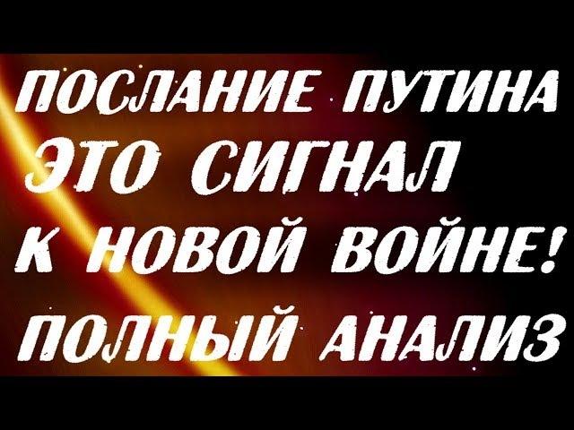 Послание Путина федеральному собранию 2018. Тайные сигналы! Комментирует Андрей Нечаев!