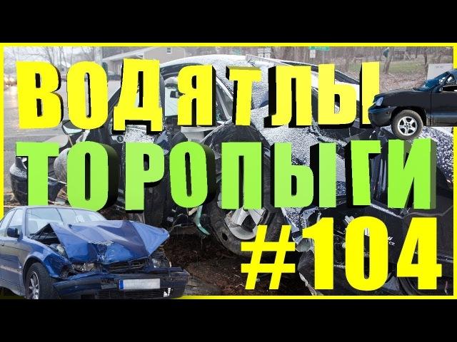Торопыги и Водятлы 80 уровня часть№ 104 Идиоты на дорогах