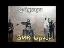 ВИА Орион Глухари Rock Folk USSR compilation of songs 1972 1973
