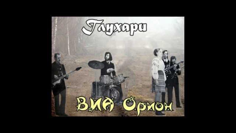 ВИА Орион - Глухари (Rock, Folk, USSR) (compilation of songs 1972-1973)