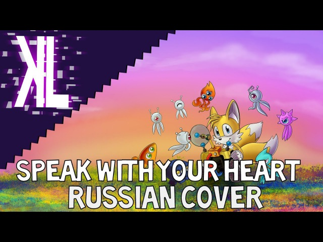 Speak with Your Heart (Sonic Colors) - Russian Cover