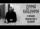 Кабунин - О вокале, творчестве и Бузовой кШвеДу