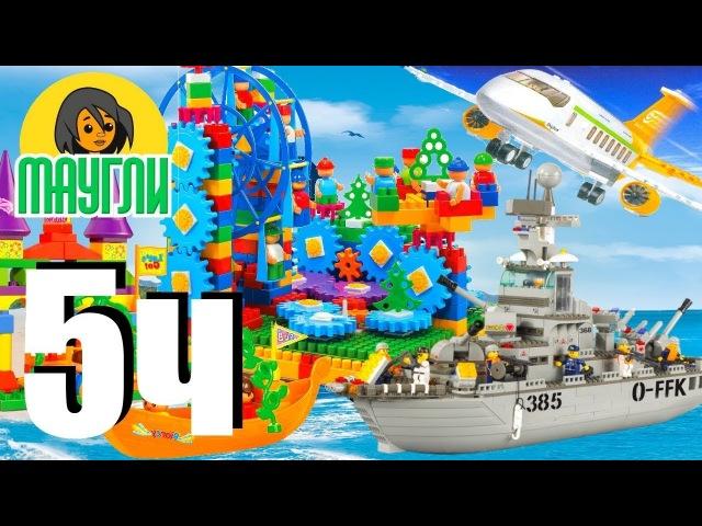 Мир игрушек Маугли 5 часть конструкторы