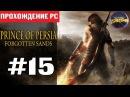 Прохождение Prince of Persia Forgotten Sands - Часть 15