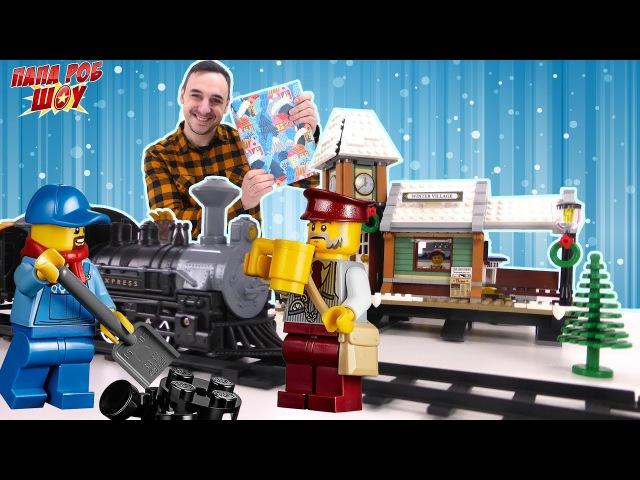 Монстр ТОПТУН помогает ПАПЕ РОБУ и друзьям собирать LEGO CREATOR EXPERT 10259 Часть 3