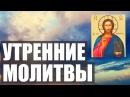 УТРЕННИЕ МОЛИТВЫ НА ДЕНЬ ГРЯДУЩИЙ АУДИО ТЕКСТ