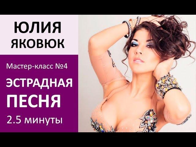 Julia Yakovyuk онлайн мастер-класс ЭСТРАДНАЯ ПЕСНЯ – Sola Dance Class
