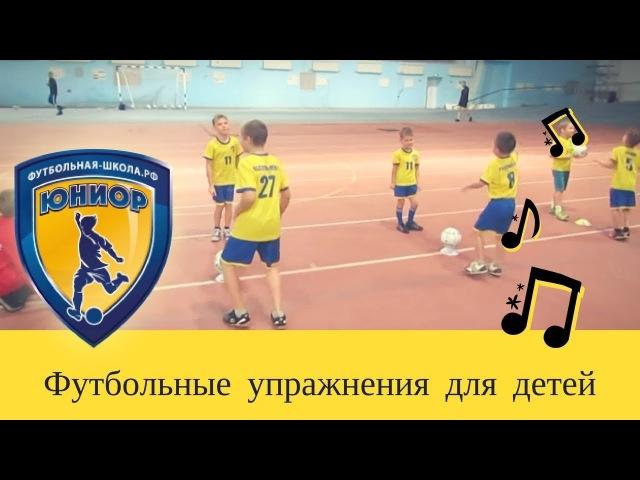 Футбольные тренировки детей школа Юниор