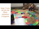 Magic Tracks обзор 165 220 и 360 Как отличить подделку от оригинала