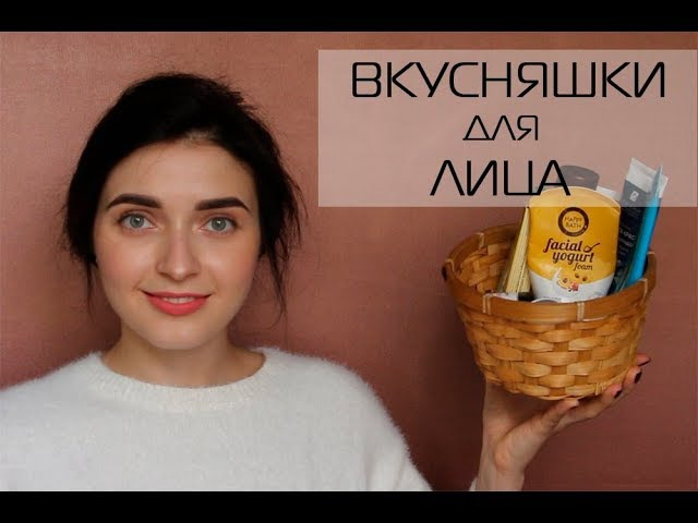 ВКУСНЯШКИ для ЛИЦА (Iren Bukur, the Skin House, Secret Key, ProMakeupLab и др) | MsAllatt
